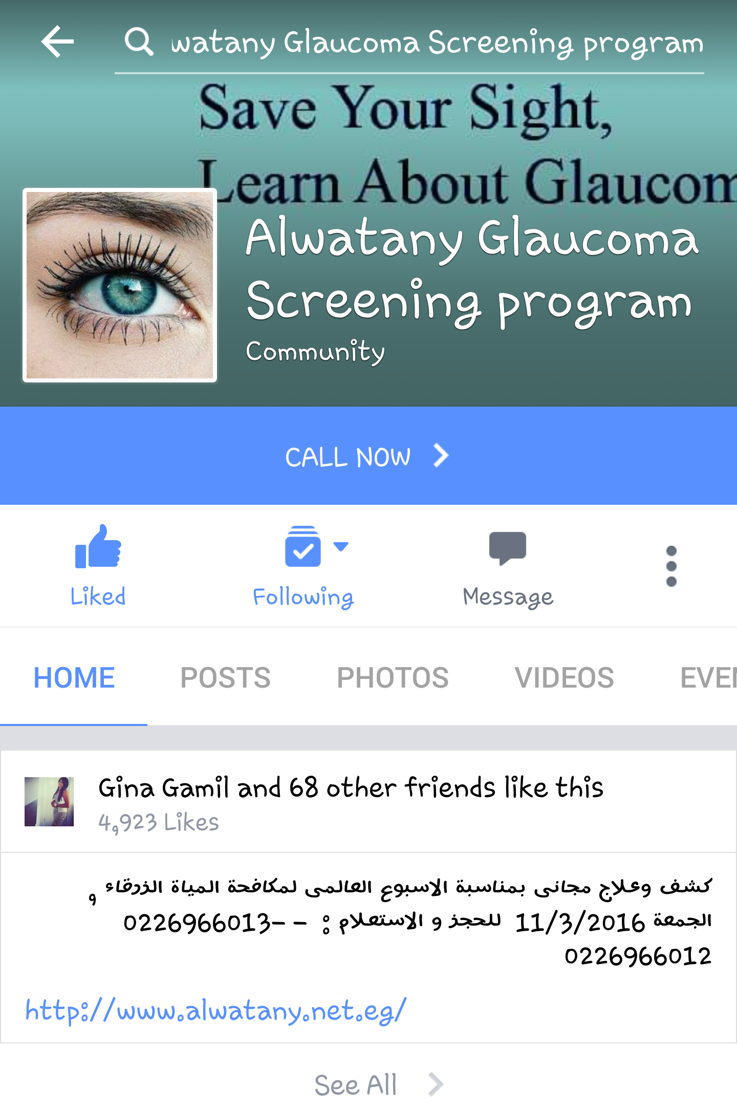 WEH official facebook page for  fighting Glaucoma disease